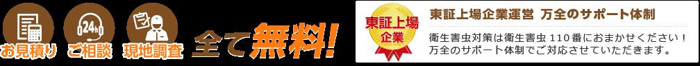 お見積り ご相談 現地調査 全て無料! 東証上場企業運営 万全のサポート体制 衛生害虫対策は衛生害虫110番におまかせください! 万全のサポート体制でご対応させていただきます。